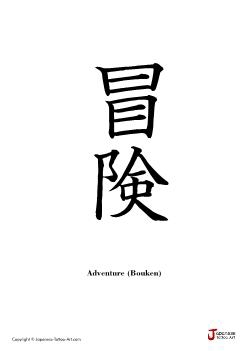 Japanese word for Adventure