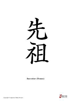 Japanese word for Ancestor
