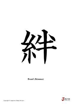 Japanese word for Bond