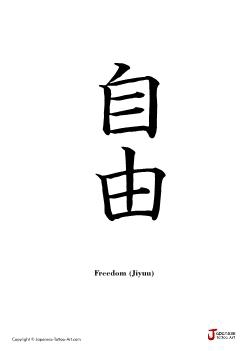 japanese word for quotfreedomquot tattoo kanji designs