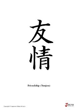 "Japanese word for ""Friendship"" 