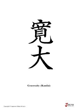 Japanese word for Generosity