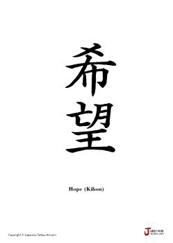 japanese word for quothopequot tattoo kanji designs