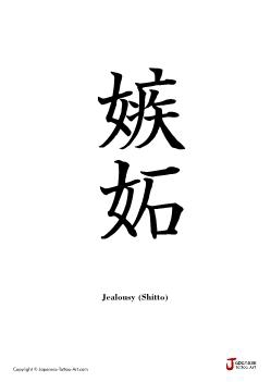 Japanese word for Jealousy