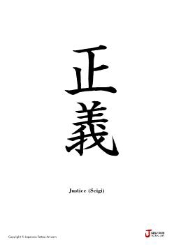 Japanese word for Justice