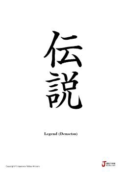 Japanese word for Legend