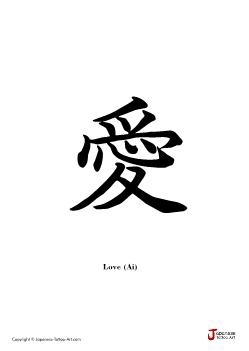 "Japanese word for ""Love"" 