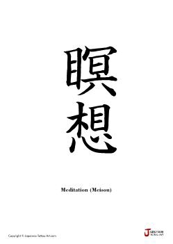 Japanese word for Meditation