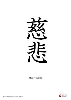 "Japanese word for ""Mercy"" 