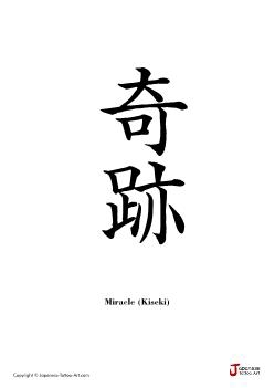 Japanese word for Miracle