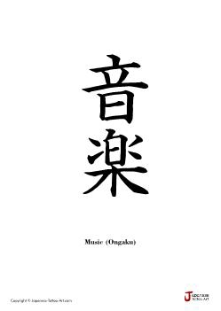 "Japanese word for ""Music"" 
