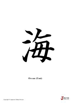 Japanese word for Ocean