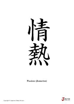Japanese word for Passion