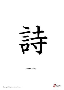 Japanese word for Poem