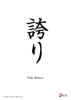 Japanese word for Pride