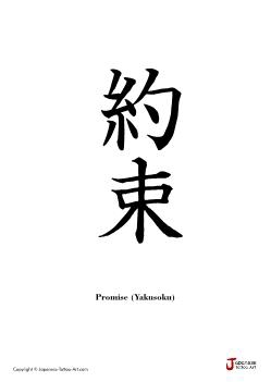 Japanese word for Promise