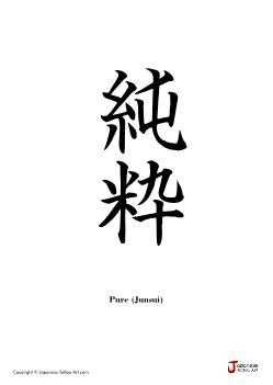 Japanese word for Pure