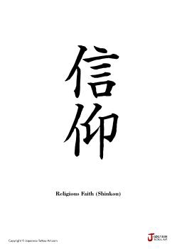 "Japanese word for ""Religious Faith"" 