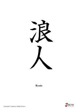 Japanese word for Ronin