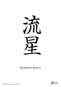 Japanese word for Shooting Star