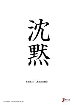 Japanese word for Silence