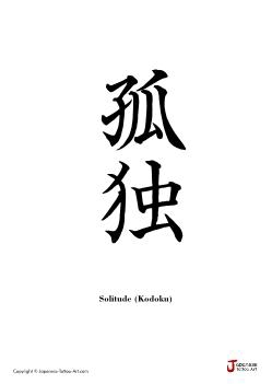 Japanese word for Solitude