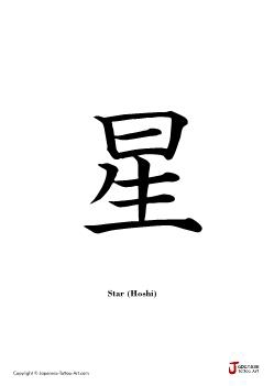 Japanese word for Star
