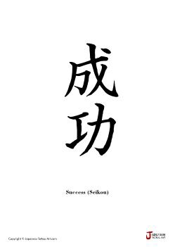 Japanese word for Success