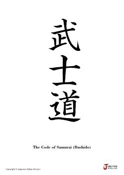 Japanese word for The Code of Samurai