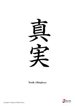 Japanese word for Truth