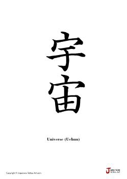 Japanese word for Universe