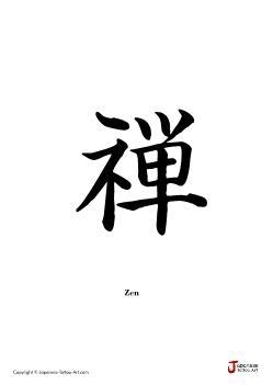 Japanese word for Zen