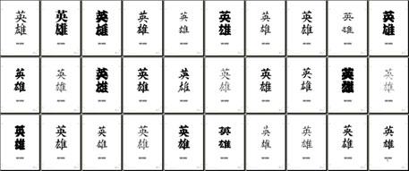 kanji samples